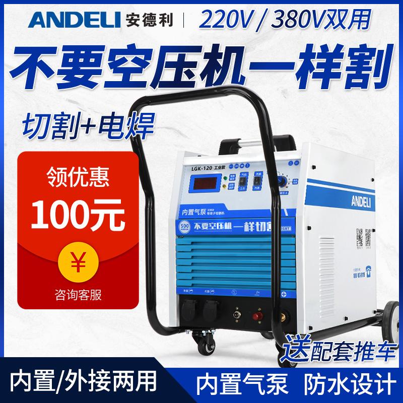 安德利等离子切割机LGK100内置气泵一体机工业级220V电焊两用380V
