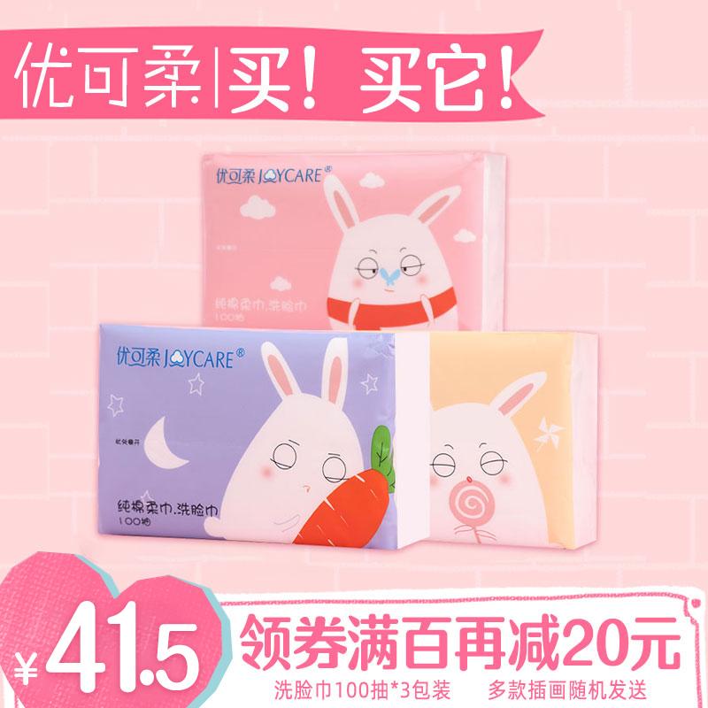 JOYCARE/优可柔洗脸巾女纯棉一次性抽取式美容巾湿敷洁面巾3盒装