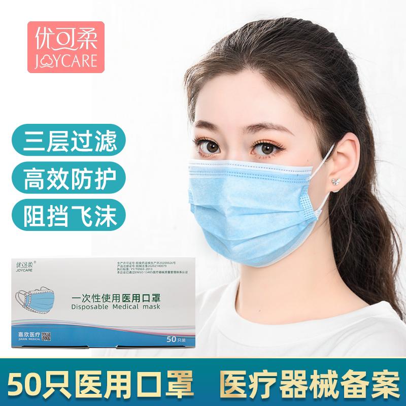 医用口罩一次性使用医疗防护熔喷布夏天三层薄款透气学生成人50只