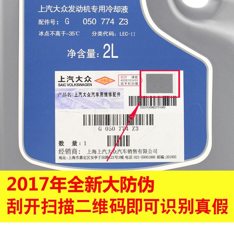防冻液上海大众朗逸帕萨特G12防冻液红色汽车冷却液原厂水箱宝G13