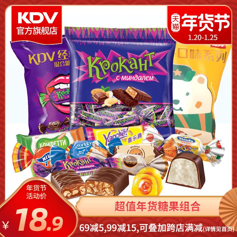 KDV进口紫皮糖俄罗斯正品原装旗舰店果仁夹心巧克力水果混合糖果