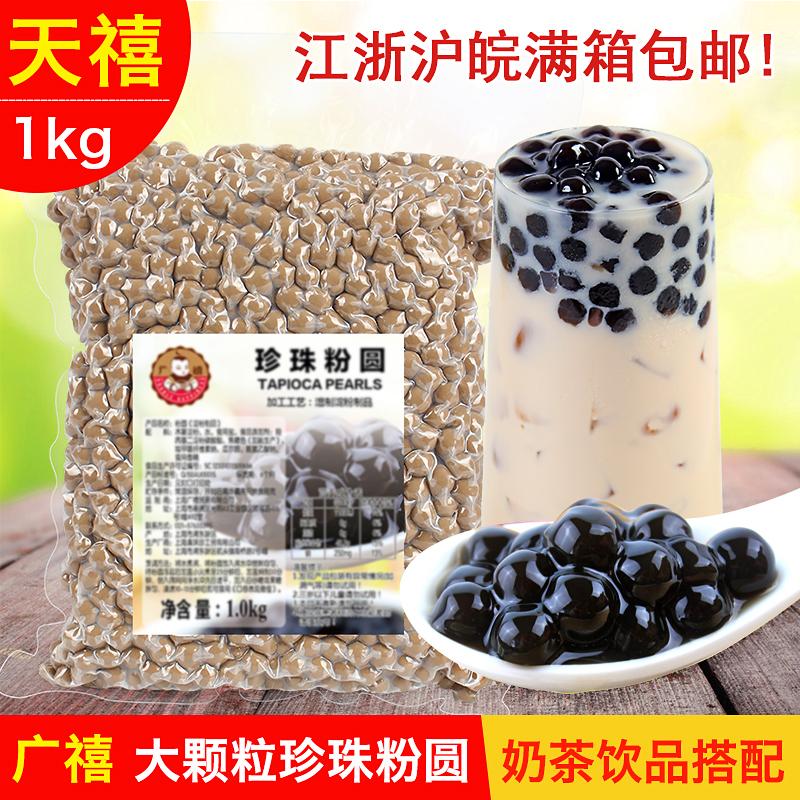 【2 кг загрузить 】 широкий юбилей жемчужный порошок круглый жемчужина молочный чай действительно вкус сокровище черный жемчуг 0.8CM крупных частиц сырье