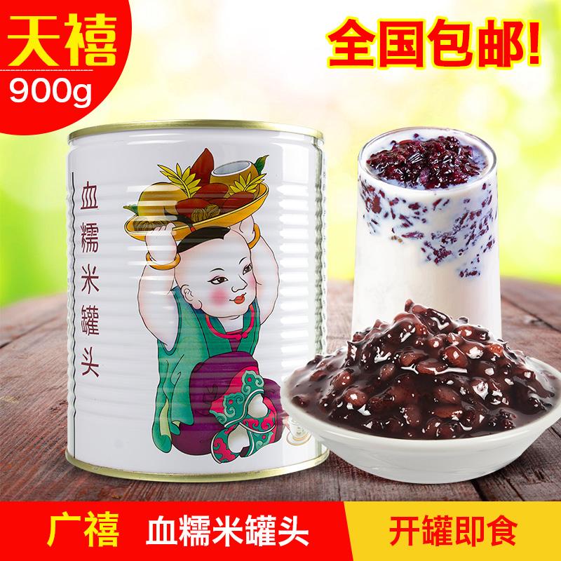 广 禧 血 米米 900 г Мгновенный открытый фиолетовый рис черный Райс консервированный тетя молочный чай коко-цепной магазин для Сырье и материалы