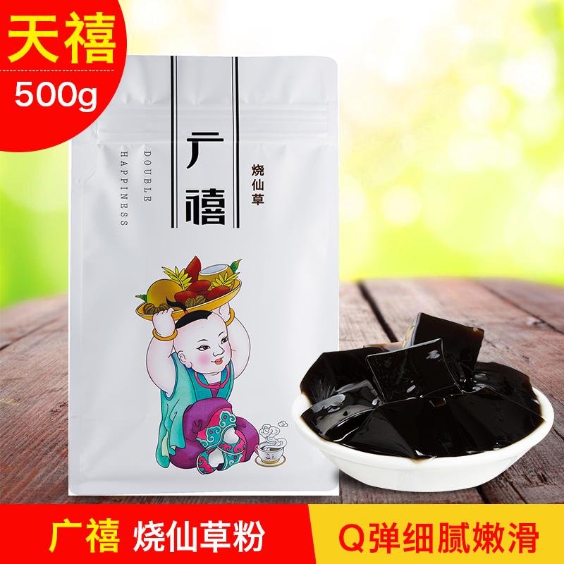 广禧烧仙草粉500g仙草冻布丁珍珠奶茶店原料 甜品冰品好搭档