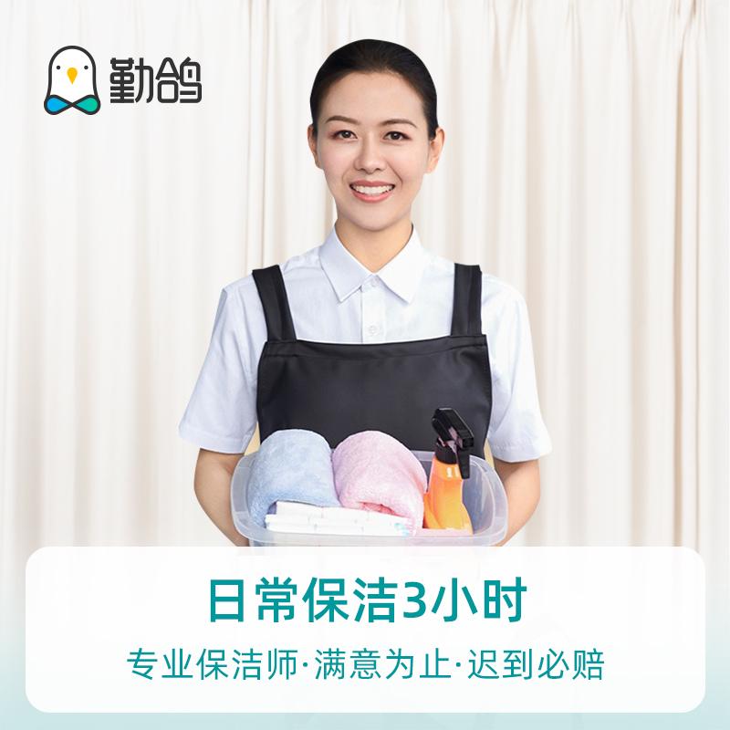 【勤鸽家政】服务家庭保洁3小时上门服务日常保洁家务专业保洁师