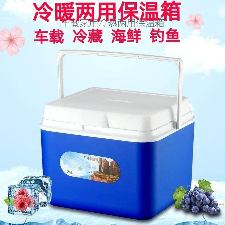 (用2元券)保温箱家用车载户外冰箱小号保冷箱