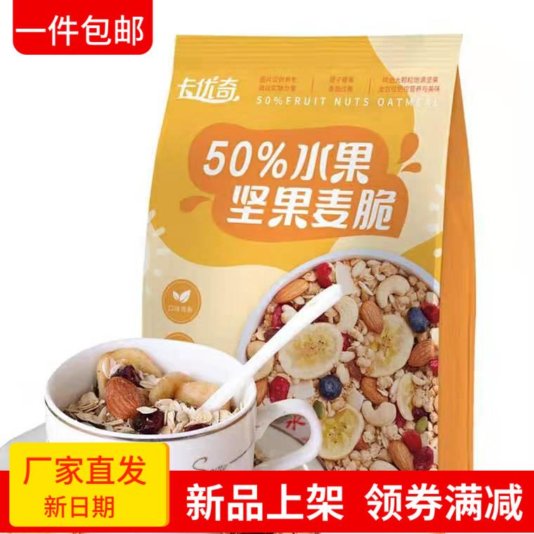 智力卡优奇坚果麦脆300g袋装50%水果坚果麦脆 干吃燕麦片正常发货