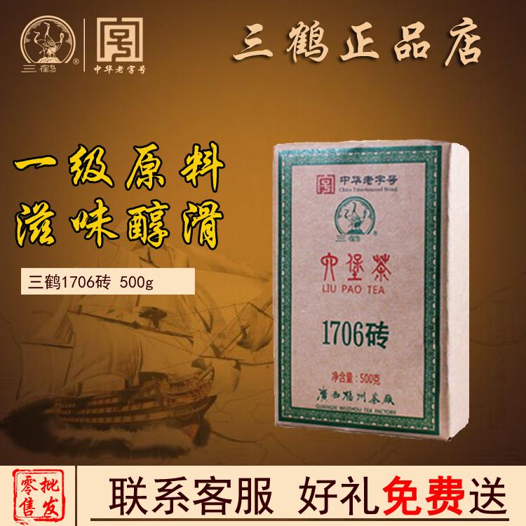 三鹤1706砖六堡茶 梧州茶厂2017年陈化一级料1706砖六堡茶砖500g
