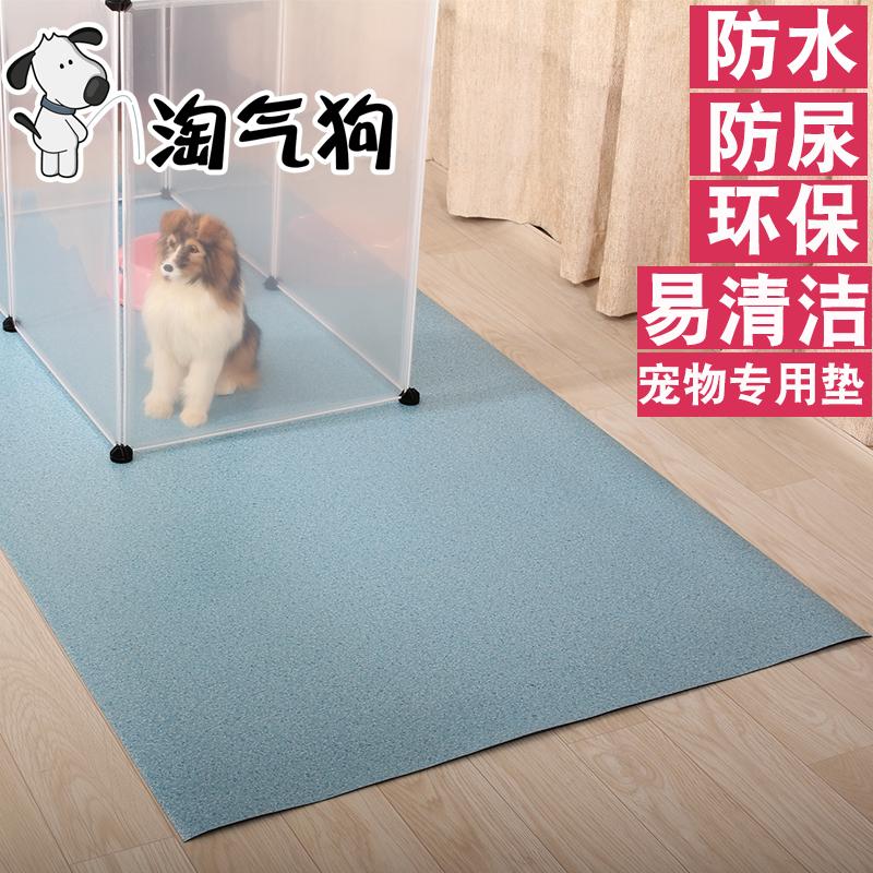 宠物地垫防水易清洗防水尿专用地垫地毯耐咬凉爽猫垫狗笼垫板狗垫