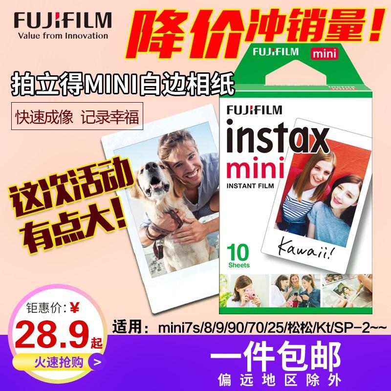 一盒拍立得富士相纸20张白边可用于mini7s/8/25/90通用 相机包邮