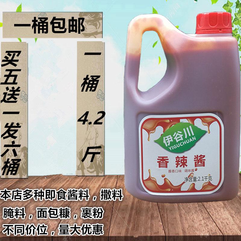 伊谷川 香辣酱 2.1KG 拌饭酱 烤肉拌饭 脆皮鸡饭 香辣酱