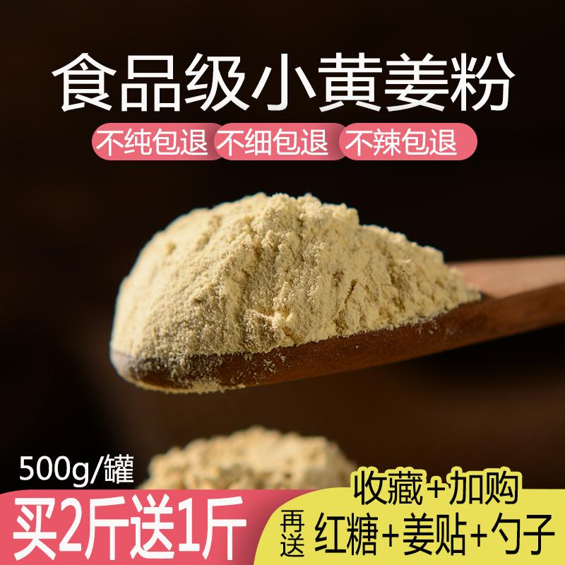 生姜粉云南食用纯姜粉500g