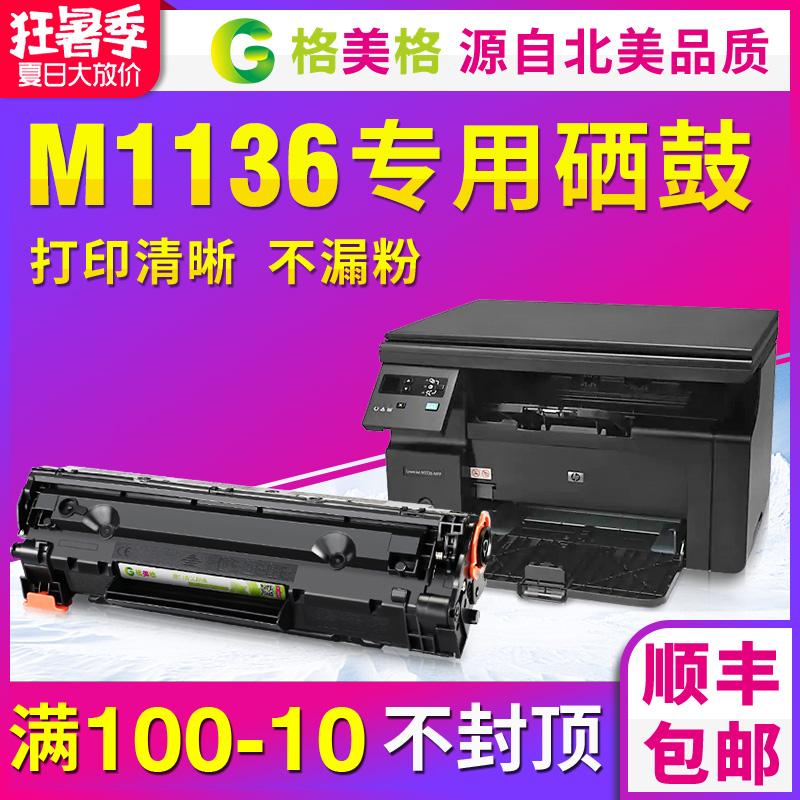 【顺丰包邮】格美格适用hp/惠普硒鼓laserjet m1136硒鼓m1136mfp打印机易加粉硒鼓碳粉墨粉388a墨盒88a硒鼓