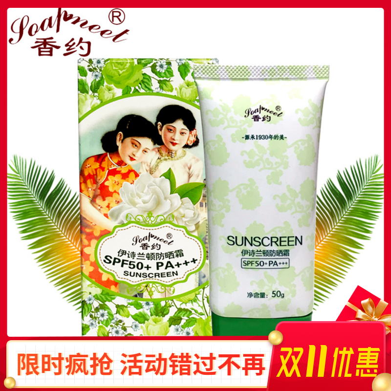 [fragrance] spice sunscreen 50g isolating moisturizing sunscreen lotion SPF50+PA+++