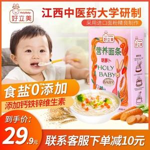 领30元券购买好立美宝宝辅食无添加盐蔬菜面