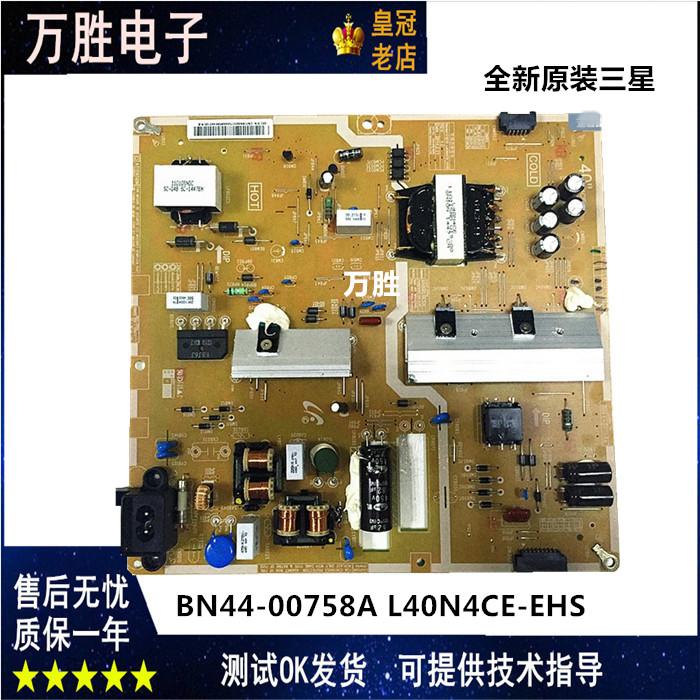 全新三星UA40HU5900J UA40HU5920J电源板BN44-00758A L40N4CE-EHS