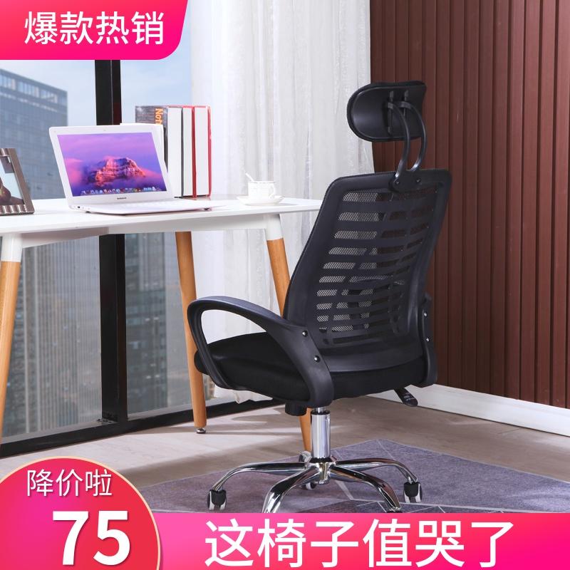 电脑家用靠背简约升降懒人电竞转椅人体工学护腰舒适久坐办公椅子