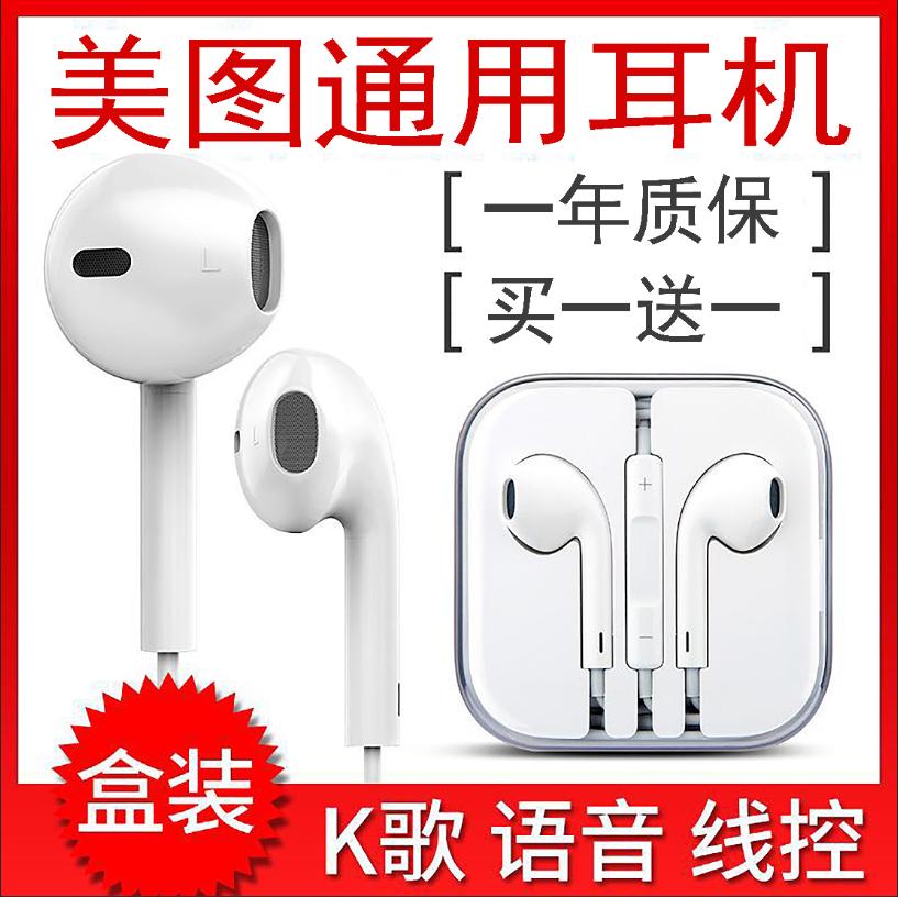 美图耳机t8 t9 m6 m8t8s m8s m4 v6 v4s原装正品手机通用带麦耳塞