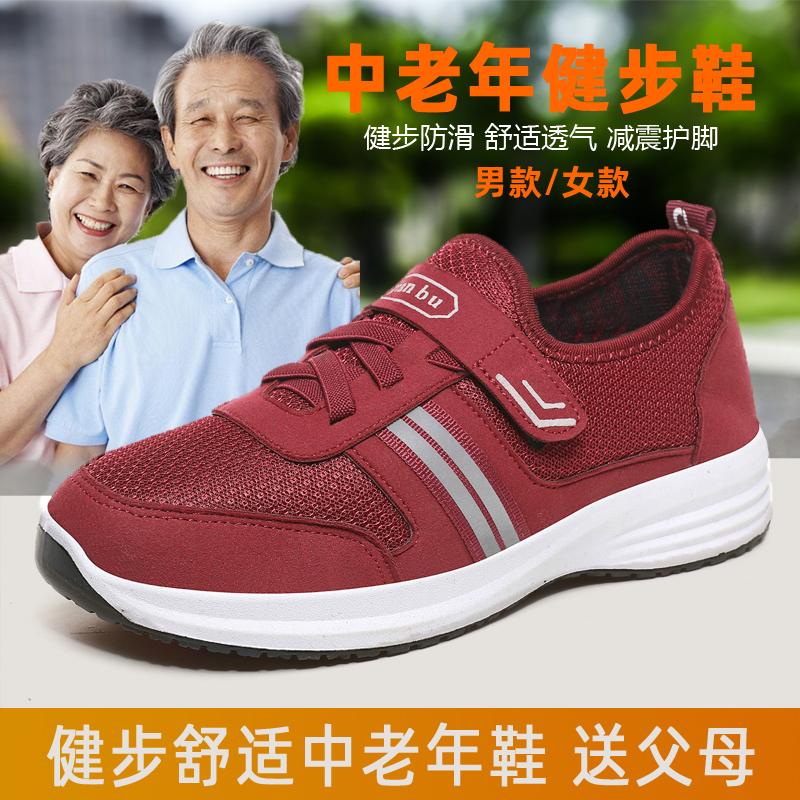 颐娉春季新款女休闲鞋中老年北京老布鞋妈妈鞋软底轻便舒适跑步鞋