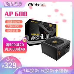三年换新 安钛克 AP600 额定600W 静音台式主机电脑电源