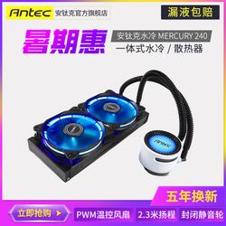 安钛克水星240一体水冷散热器CPU水冷散热器台式主机电脑静音风扇