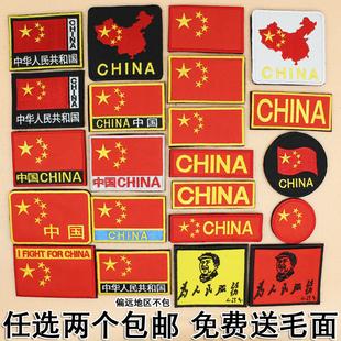 刺绣中国旗臂章魔术贴胸章户外背包贴章五星红旗China臂章冲锋衣
