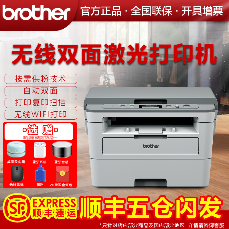 Brother dcp-b7520dw black and white laser printer all in one A4 copy scanning mobile phone wireless WiFi automatic two sided printing network drum powder separation business office student home