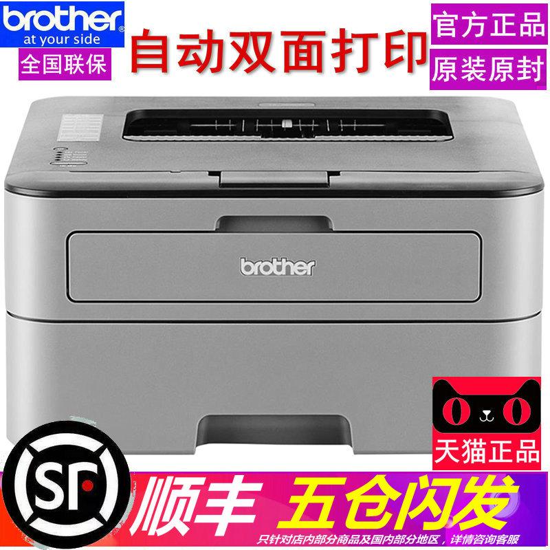 brother/兄弟HL-2260D黑白激光自动双面打印机家用办公全新试卷专业高速商用办公学生小型打印大容量2560DN