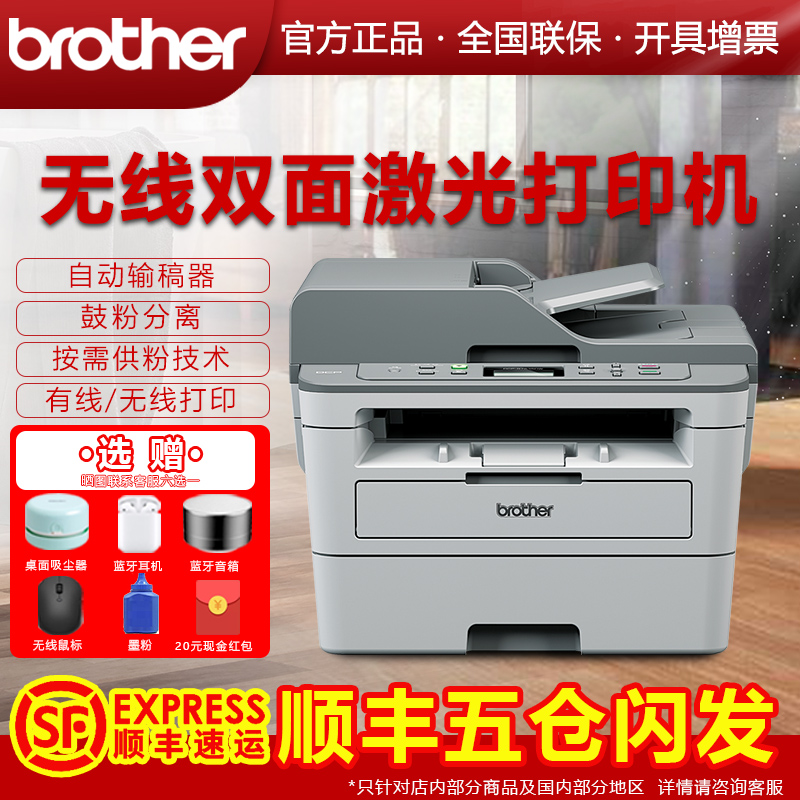 Brother dcp-b7535dw / b7520dw black and white laser printer all in one machine copy scanning A4 automatic double-sided mobile phone wireless WiFi printing network business office student home