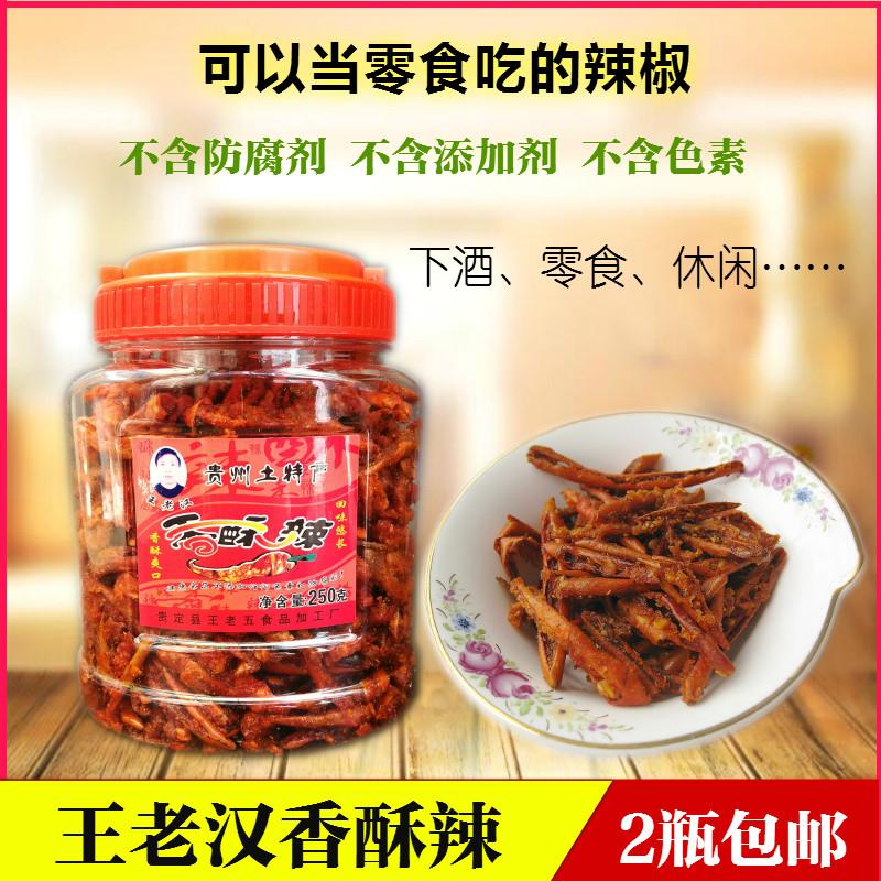 2瓶包邮 贵州特产 王老汉香酥辣250g 香辣脆麻辣辣椒丝零食下酒菜