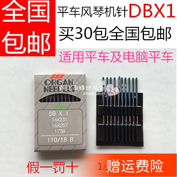 日本风琴机针DBx1粗针线平车电脑电动通用缝纫机防跳针缝纫配件