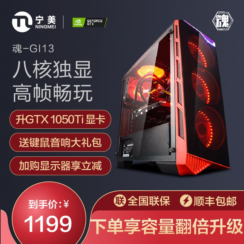 宁美国度i5级G5400/RX580台式电脑i7主机游戏水冷组装机全套整机