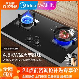美的出品华凌燃气灶煤气灶双灶家用台式天然气炉灶液化气灶具HQ7