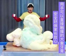 大象的牙膏亲子科普3次量化学面包实验室秀启蒙材料套装科学魔术