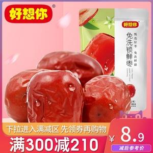 满减【免洗锁鲜枣180g】新疆特产免洗红枣即食灰枣阿克苏干吃零食