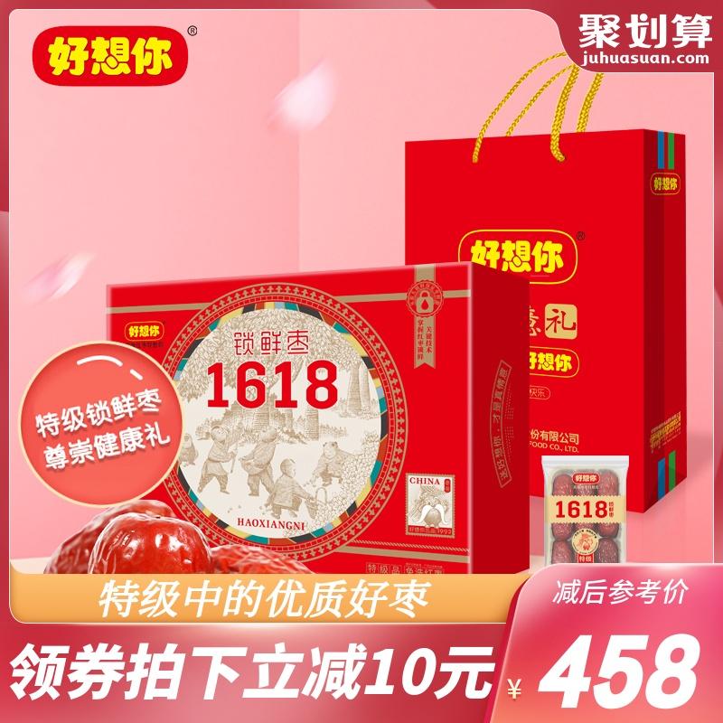 【好想你_礼盒大礼包1618g】特级红枣礼盒健康情专柜过节送礼