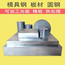 模具鋼材Cr12MoV42crmo45號鋼板40cr圓棒SKD11H13D2DC53材料