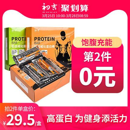 【初吉食品旗舰店】初吉威化蛋白棒38g*24根