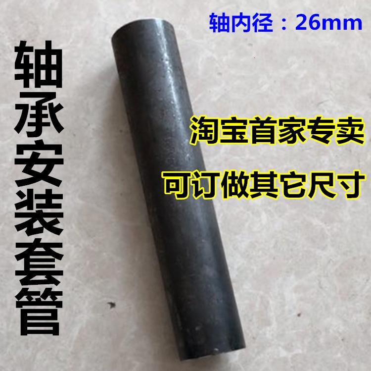 30530630730840353025配件钢管轴承安装套管