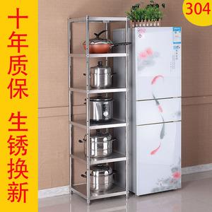 304不锈钢厨房置物架35cm夹缝收纳架五层落地省空间厨具储物架