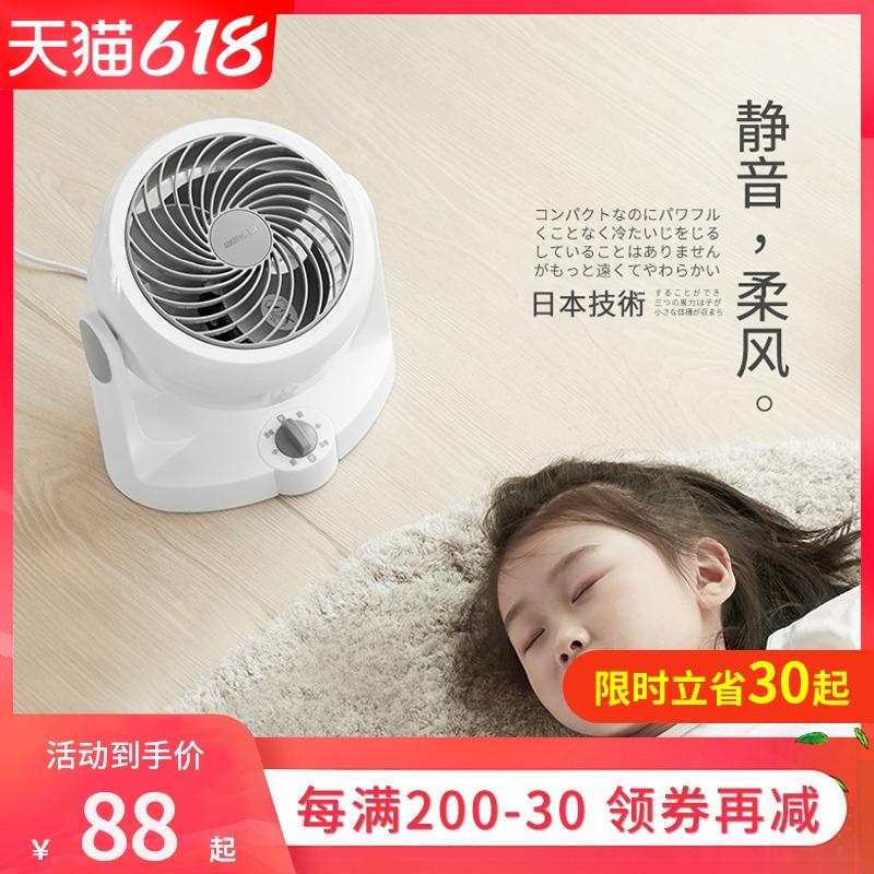 日本爱丽思空气循环扇家用静音涡轮对流扇爱丽丝桌面台式小电风扇