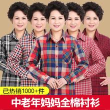 中老年衬衫女全棉格子长袖妈妈的春秋装季款宽松加大码肥女士纯棉