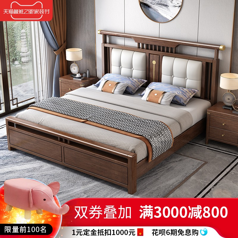 New Chinese modern solid wood bed leather back bed walnut double bed master bedroom simple solid wood high box storage bed