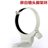 Только жир белый зеркало Головное и ножное кольцо Canon 70-300L зеркало Монтажное кольцо для штатива