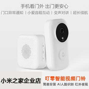 小米有品 叮零智能视频门铃家用远程无线可视对讲监控门禁防盗