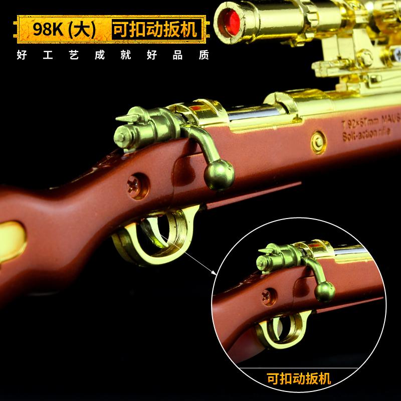 绝地吃鸡大号可拆卸黄金98k枪模型M24 AWM可拆卸三级头背包玩具