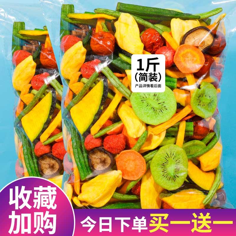 综合什锦果蔬脆片混合装水果干蔬菜干各种脆孕妇秋葵零食散装即食