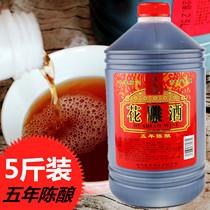 绍兴特产老酒5斤桶装包邮绍兴包邮花雕酒浙江绍兴黄酒糯米酒