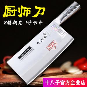 十八子作菜刀厨师专用旗舰阳江家用