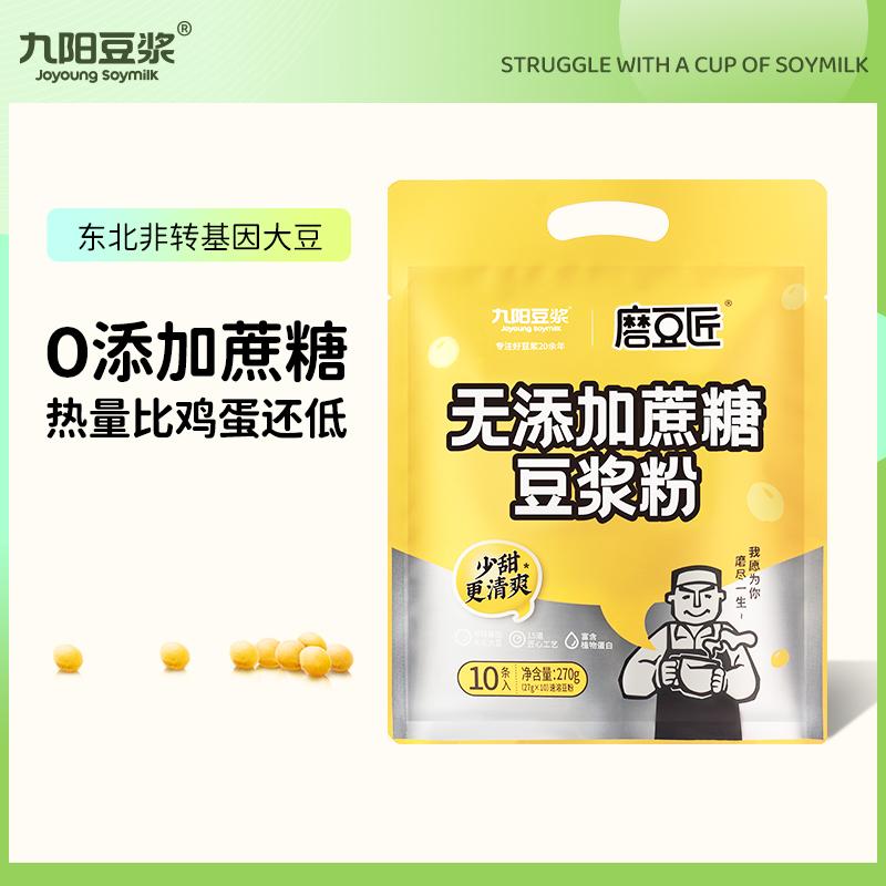九阳豆浆无添加蔗糖豆浆粉10条*27g原味豆浆代餐早餐豆浆粉